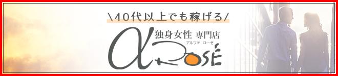 【大阪デリヘル】独身女性専門アルファローゼ求人情報サイト
