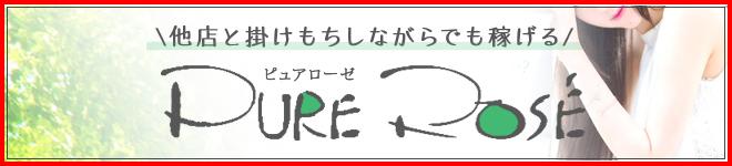 【大阪デリヘル】素人専門ピュアローゼ求人情報サイト