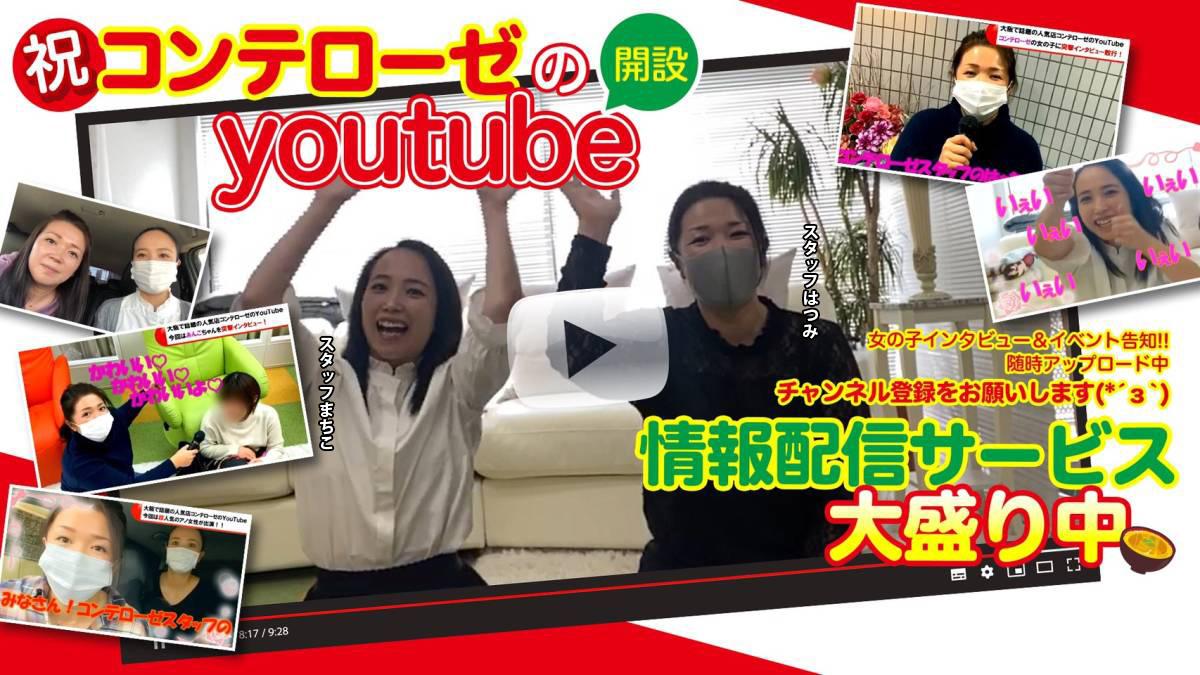 コンテローゼのyoutubeチャンネル解説!