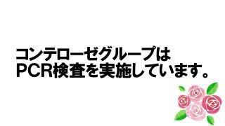 「PCR検査」導入します--【大阪 風俗】コンテローゼグループ
